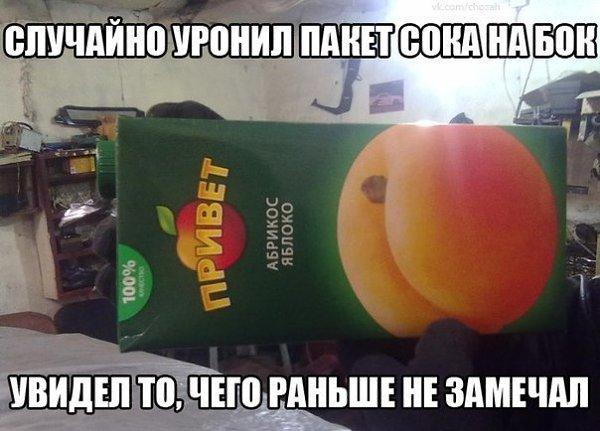 Анекдот Про Сок