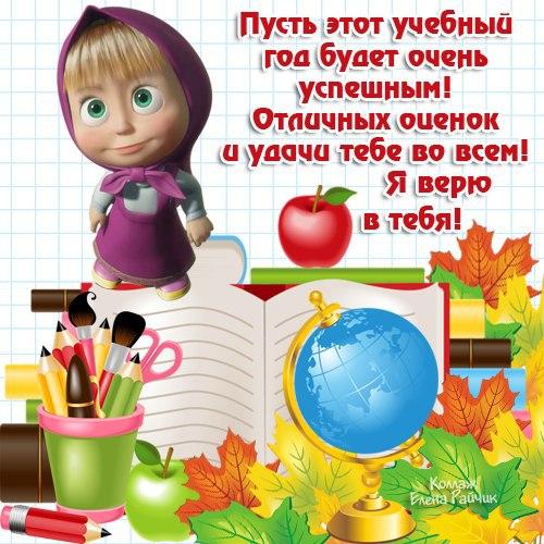 Поздравление с 1 сентября дочки