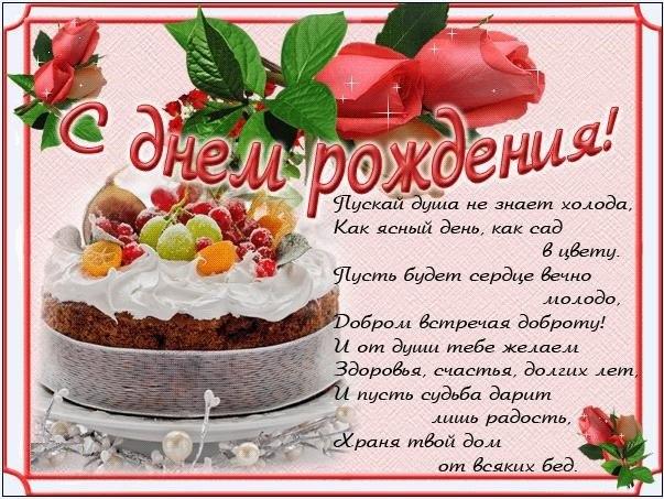 Поздравление с днем рождения от души своими словами коллеге
