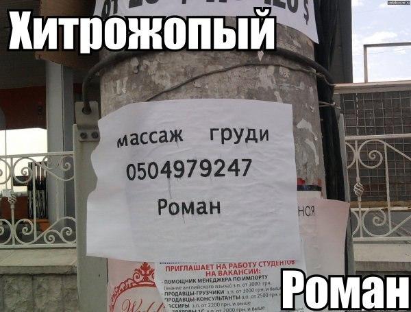 Анекдоты Про Рома