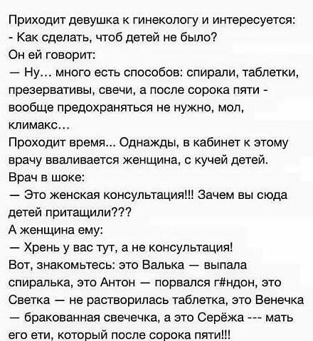 Анекдот Про Спиральку