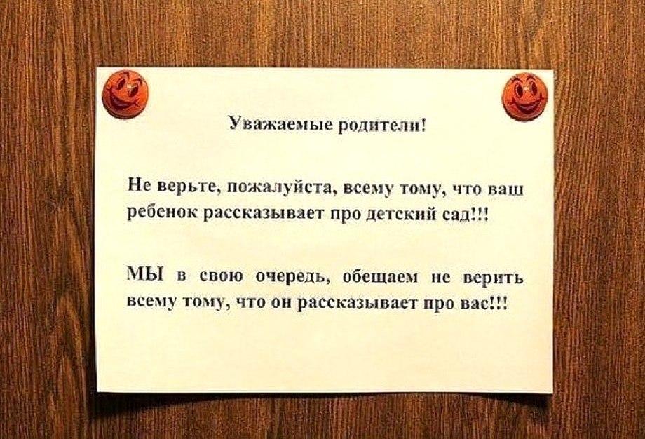 Анекдоты Про Воспитателей