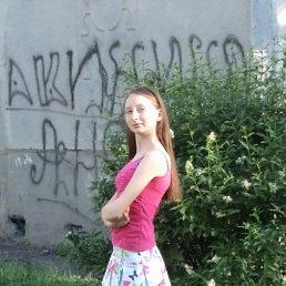 Ксения, 20 лет, Першотравенск