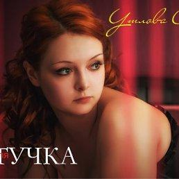 Аёна Утлова, 26 лет, Чебаркуль