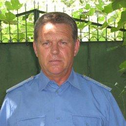 Александр, 66 лет, Таврийск