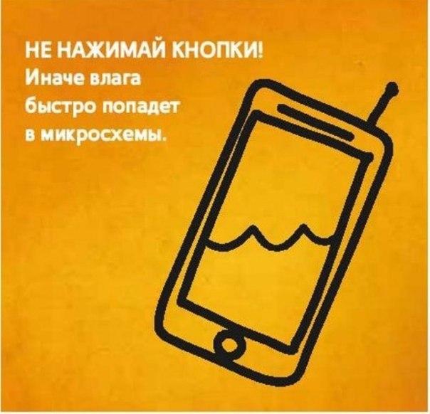 Как спасти телефон, если он упал в воду - 3