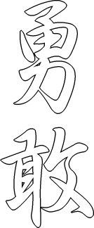 Раскраска иероглифы распечатать фоне воздействия