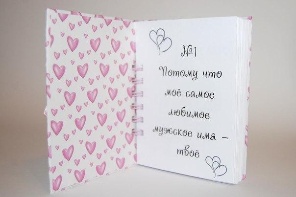 открытка книжка для любимого этом вспышка