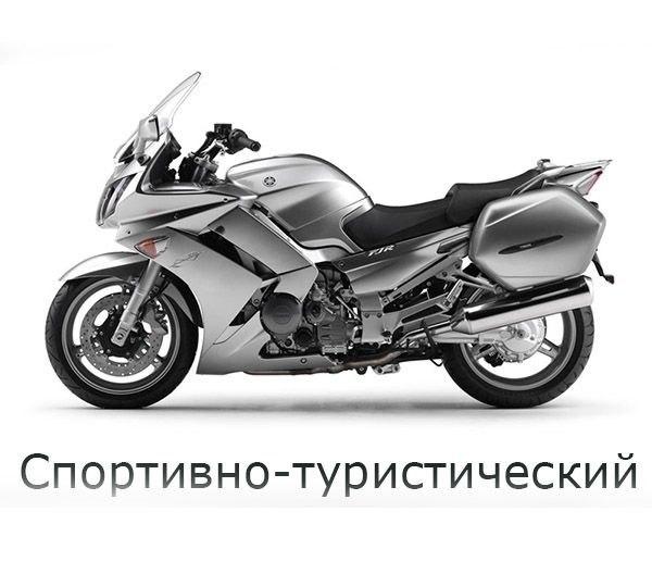 Классификация мотоциклов - 7
