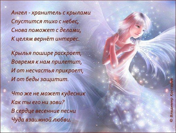 Фото ангелов хранителей с красивыми стихами