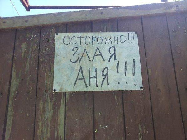 приколы про аню смешные картинки больше белорусских
