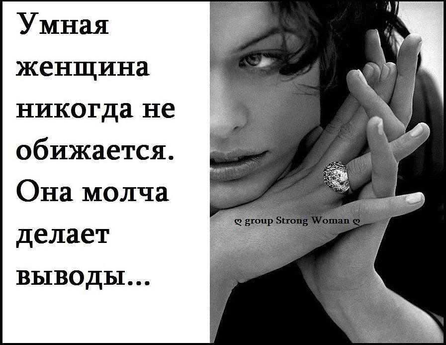 Ночи картинки, картинка с надписью умная женщина не обижается она молча делает выводы