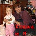 Это моя внучку Ксения.