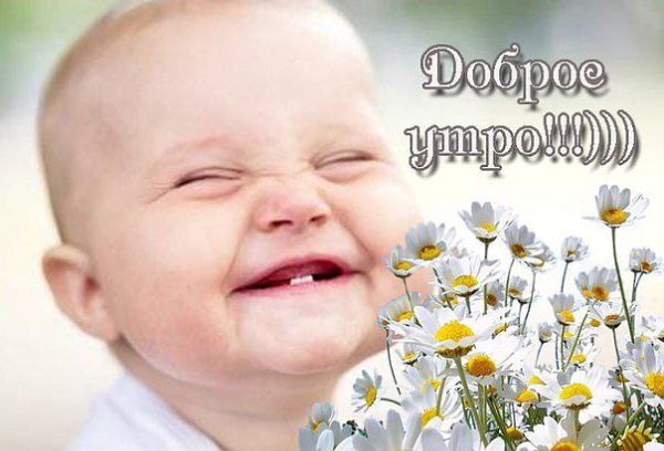 Картинки движущиеся, картинки смешные с ребенком доброе утро