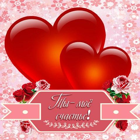 Отправка открыток любимым, тебя люблю мой