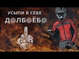 ДЛЯ МОТО-ДРОЧЕРОВ КОТОРЫЕ НЕ ЗНАЮТ ПДД =)