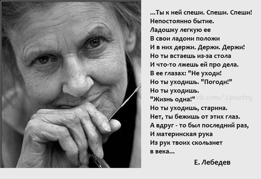 тату стихи великих поэтов о маме пять