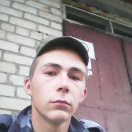 Артём, 25 лет, Киров