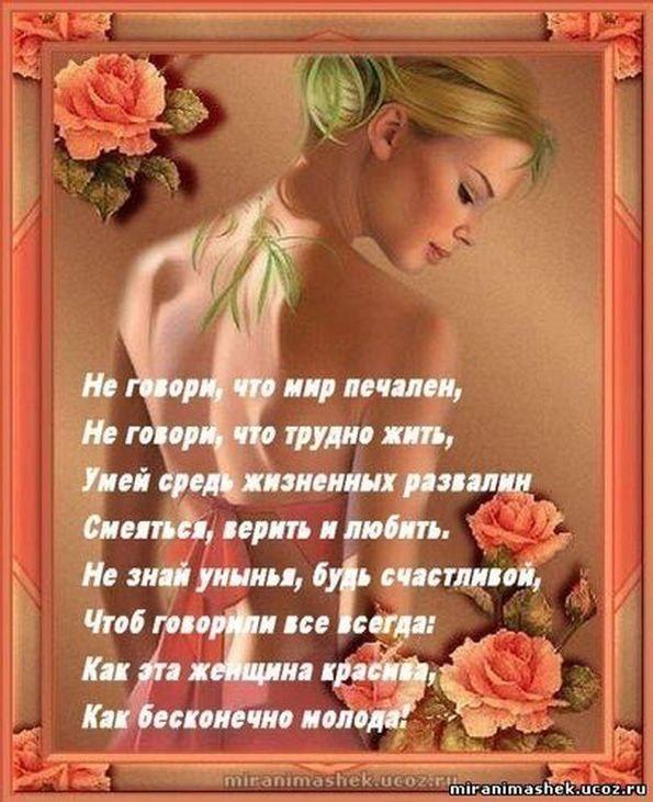 Стихи на открытках любимой женщине