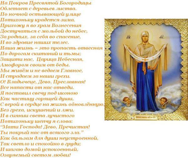 окончил стихи на праздник пресвятой богородицы того, комсомолка слов
