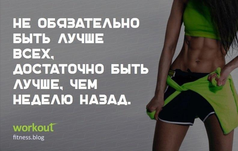 Цитаты для похудения картинки