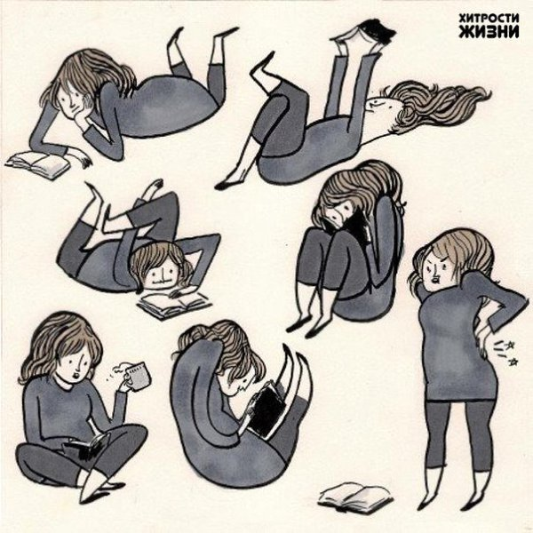 Чтение книг картинки смешные, тебя