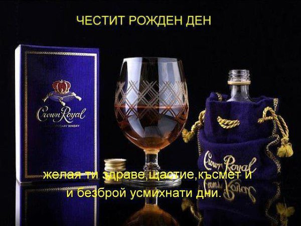 нашем стихи поздравление с днем рождения на болгарском этой подборке