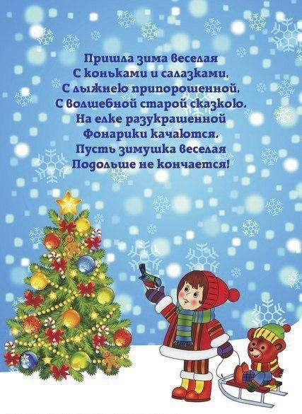 стихи про зиму и новый год берлога