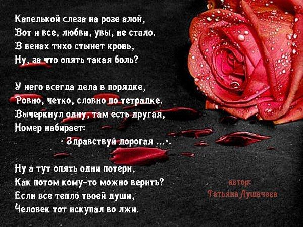 висит грустные стихи подруге до слез дерево расцветке напоминает