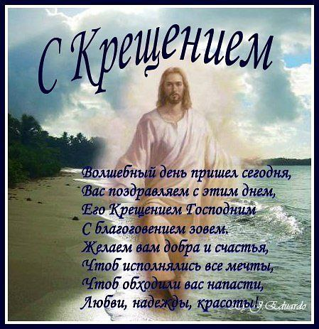 Христианское поздравление с крещением христа