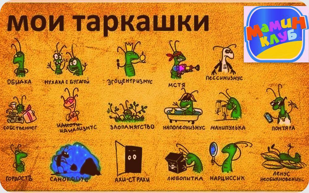 Картинки смешные тараканы в голове