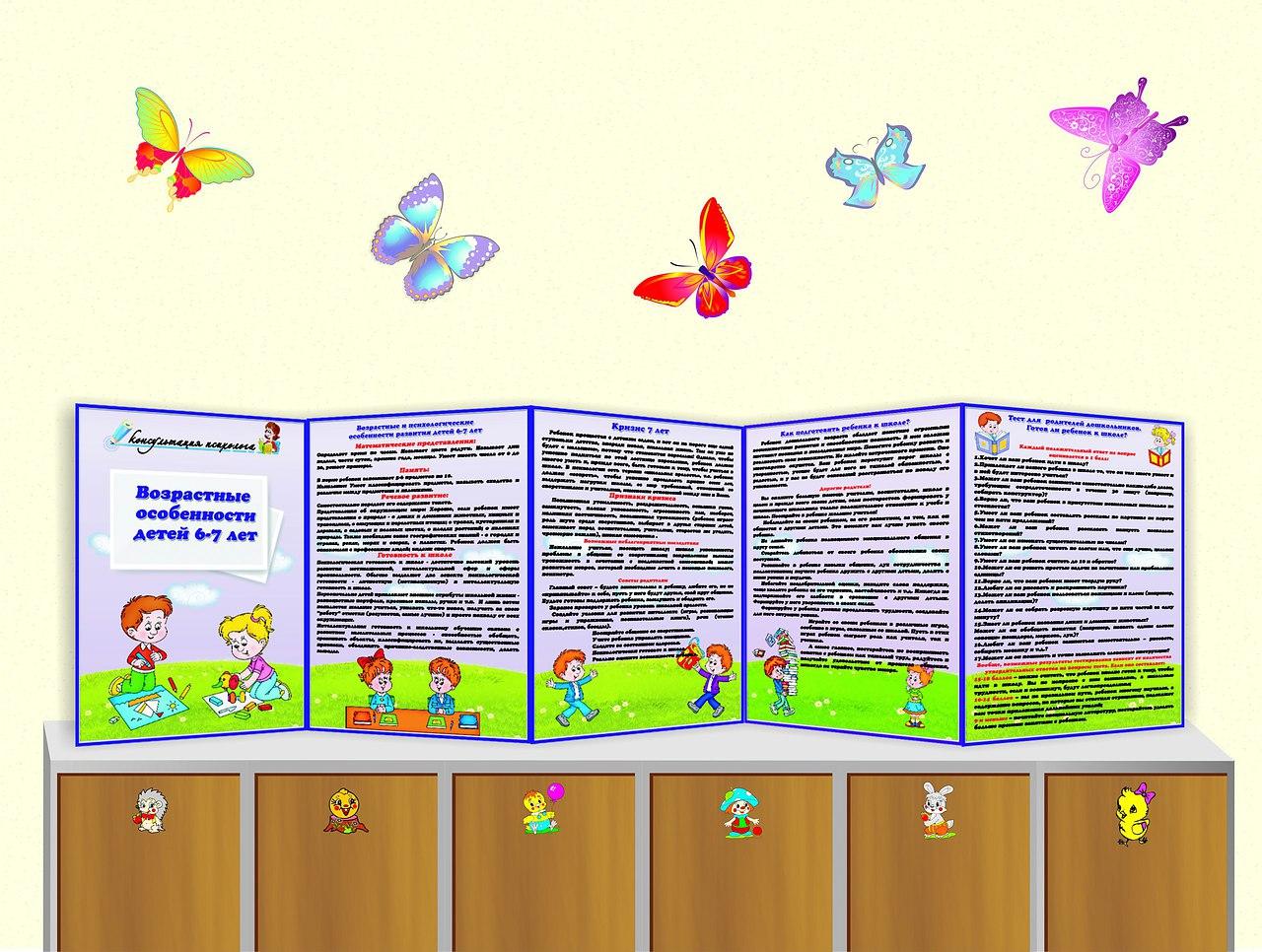 Папки передвижки в детских садах в картинках