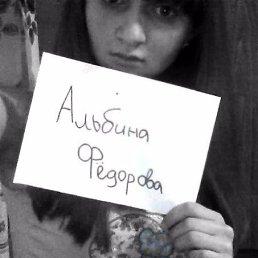альбина, 21 год, Волгоград