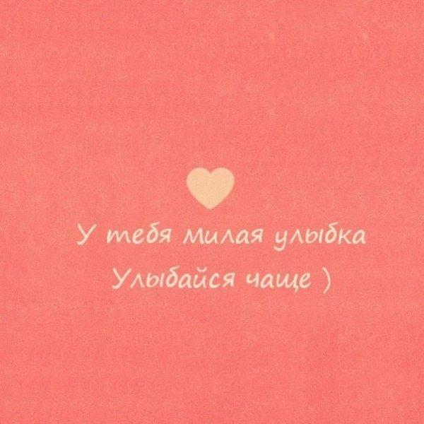 картинки с надписью твоя улыбка та