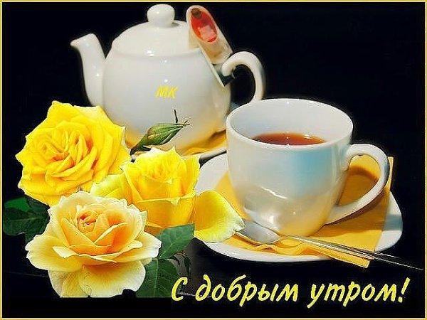 Своими руками, картинки с добрым утром с именами для женщин на русском языке