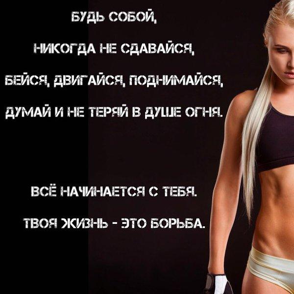 Спорт Диета Мотивация. Как мотивировать себя на похудение — лучшие советы психологов и самые действенные способы