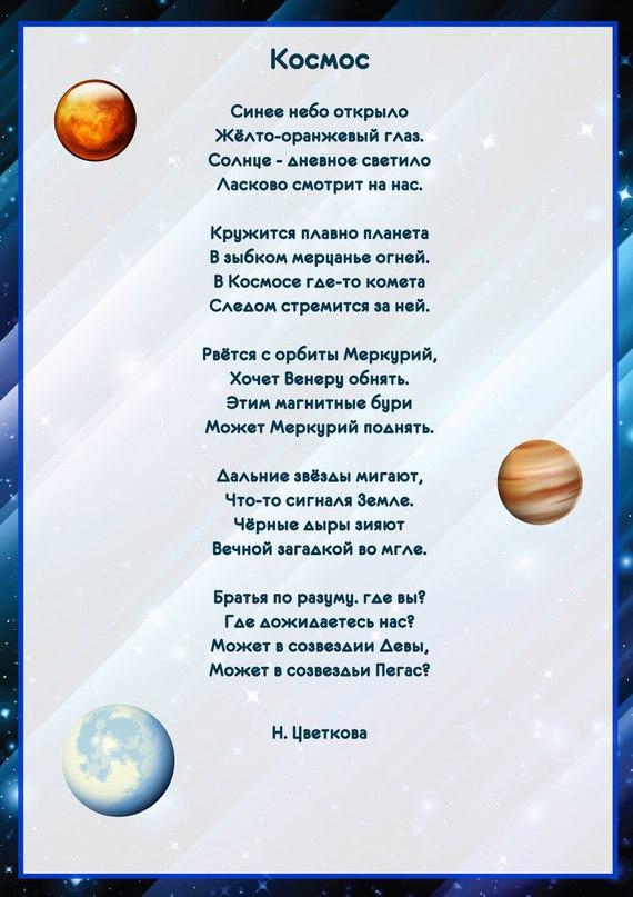 Стихи про космос для детей 6-7 лет
