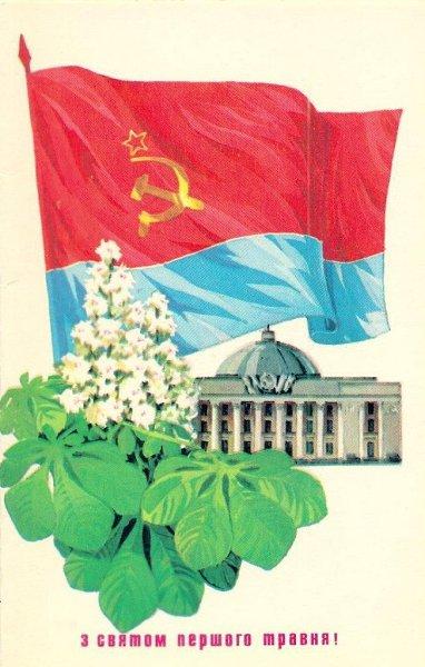 Открытки советской украины, доброго