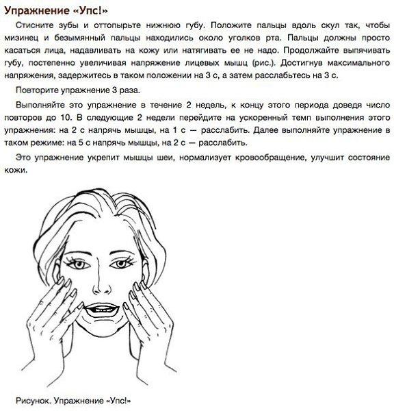упражнение для мышц лица с картинками данном фото актриса