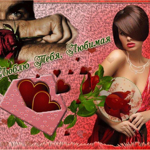 Живая открытка я люблю тебя
