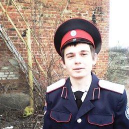 Макс, 21 год, Чертково