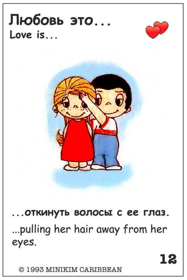 Лав ис картинки на русском