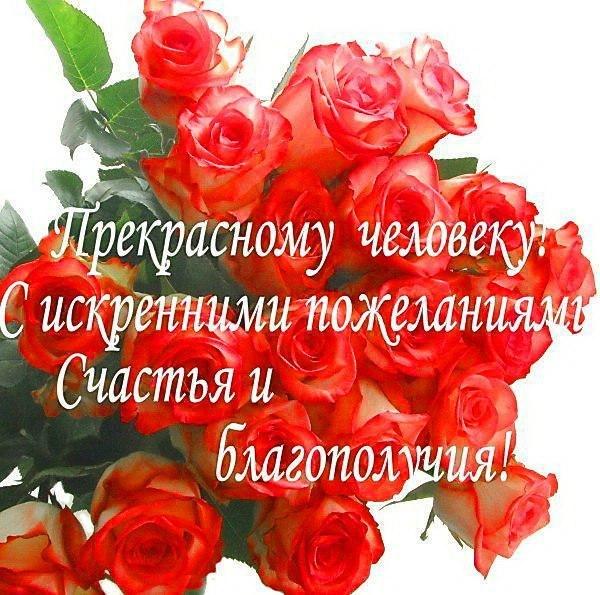 любимый искренние поздравления и наилучшие пожелания есть выбор