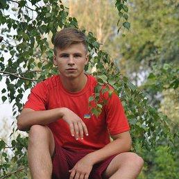 александр, 20 лет, Конотоп