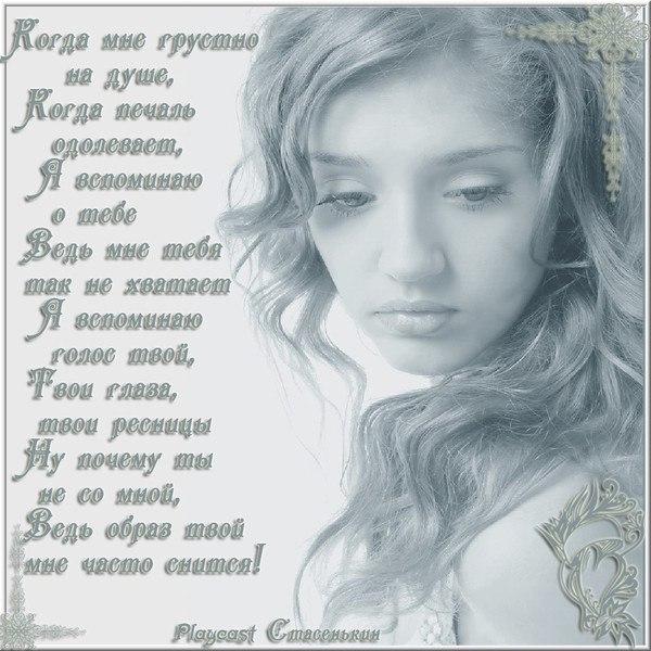 Стихи когда грустно