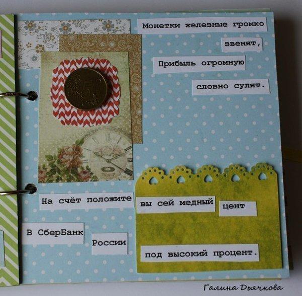 Раскраски мая, открытка на свадьбу своими руками сберкнижка