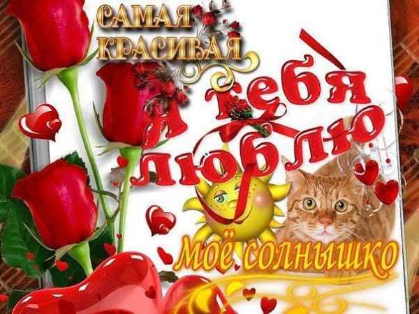 Свадьбе картинки, открытка любимой иришке с любовью