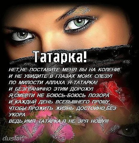 Открытку, картинки с надписью татарочка