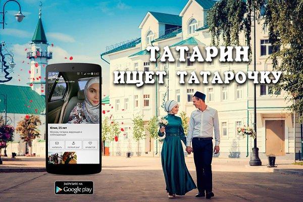 татарская страница знакомства