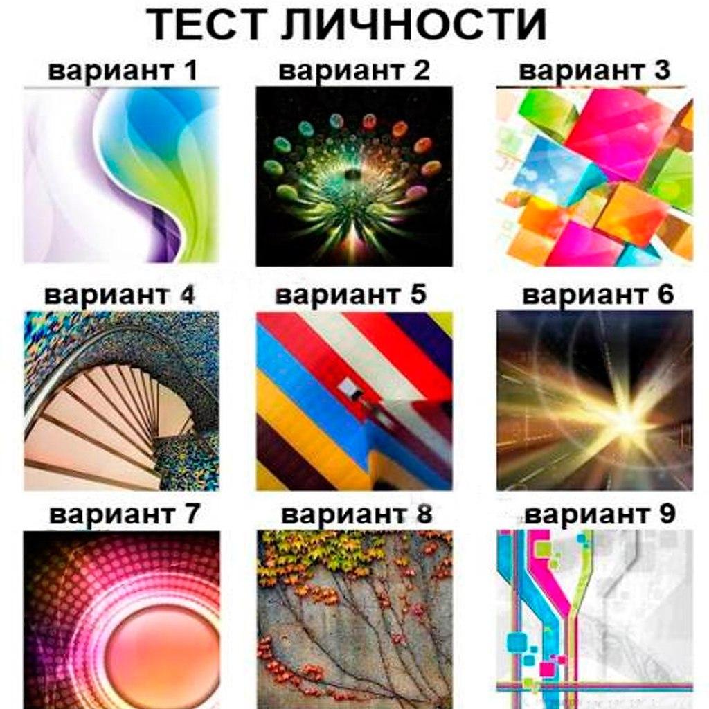 Картинки для определения личности